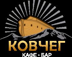 Кафе-Бар «Ковчег» Логотип